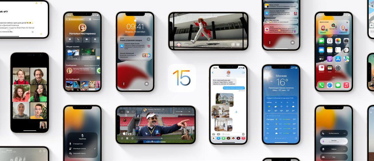 Apple выпустила третью бету iOS 15.1