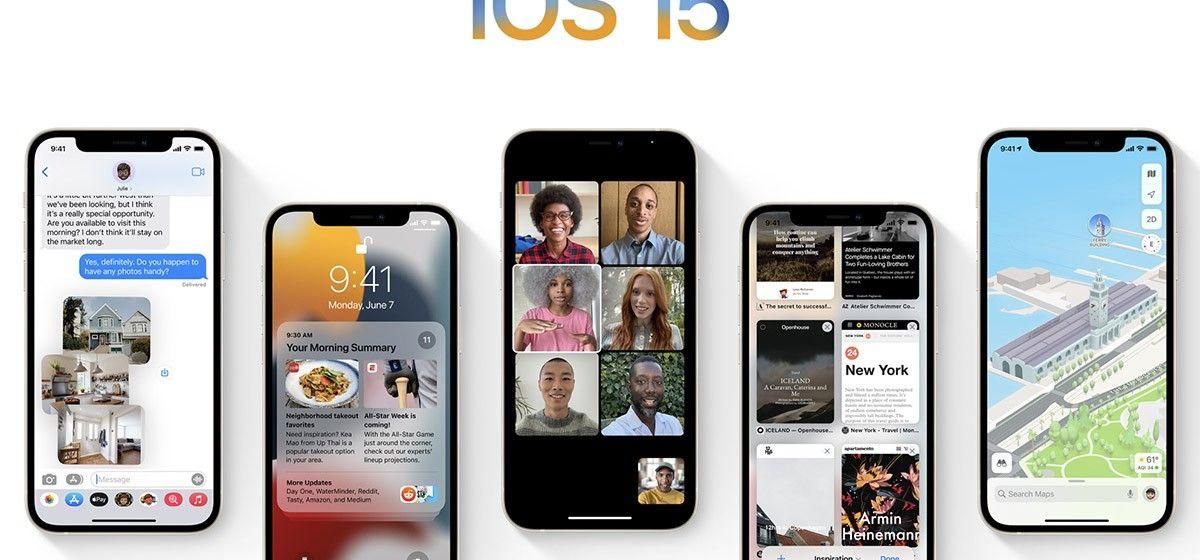 Вышла iOS 15.0.2, в которой исправлены ошибки работы iPhone