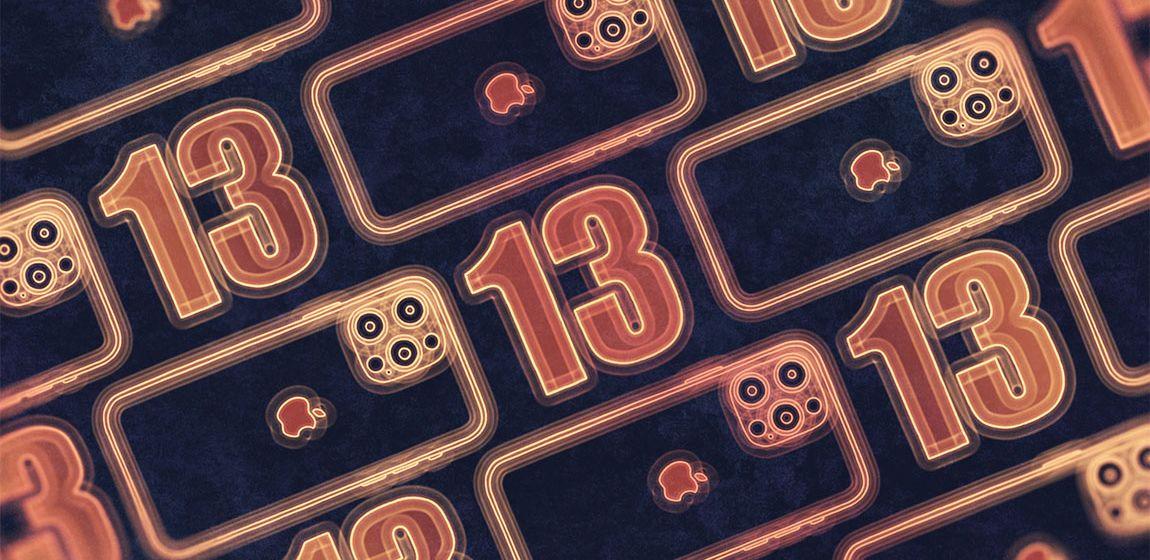 iPhone 13 поступит в продажу 17 сентября